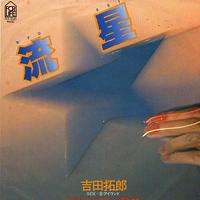 吉田拓郎 - 流星